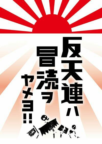 f:id:aikokuken-ryuji:20170818220803j:image