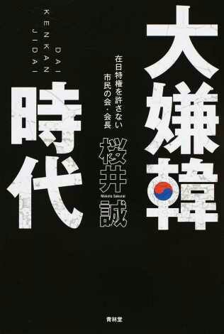 f:id:aikokuken-ryuji:20180322182715j:image