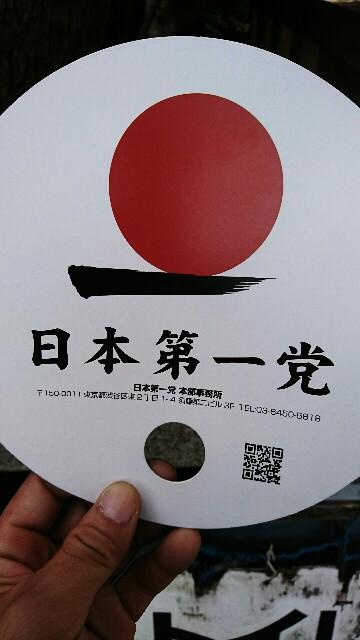 f:id:aikokuken-ryuji:20180924180641j:image