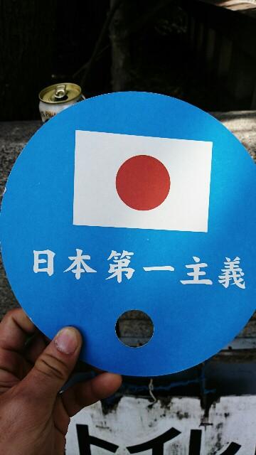 f:id:aikokuken-ryuji:20180924180658j:image