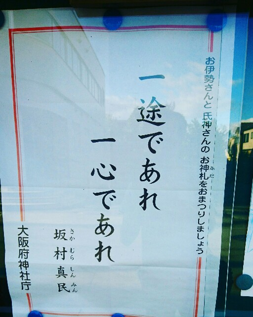 f:id:aikokuken-ryuji:20180929195416j:image