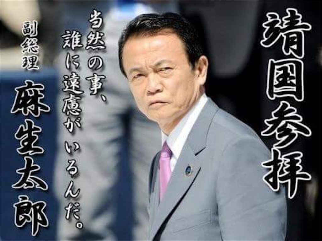 f:id:aikokuken-ryuji:20181224152649j:image