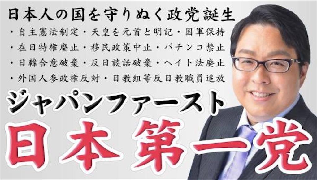 f:id:aikokuken-ryuji:20181224153423j:image