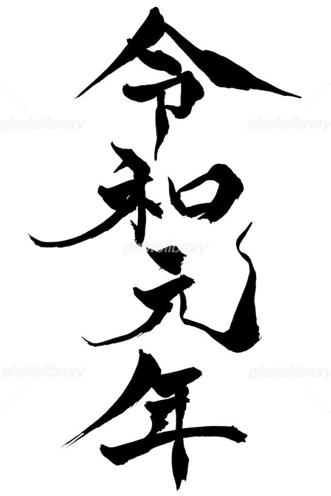 f:id:aikokuken-ryuji:20190812102557j:image
