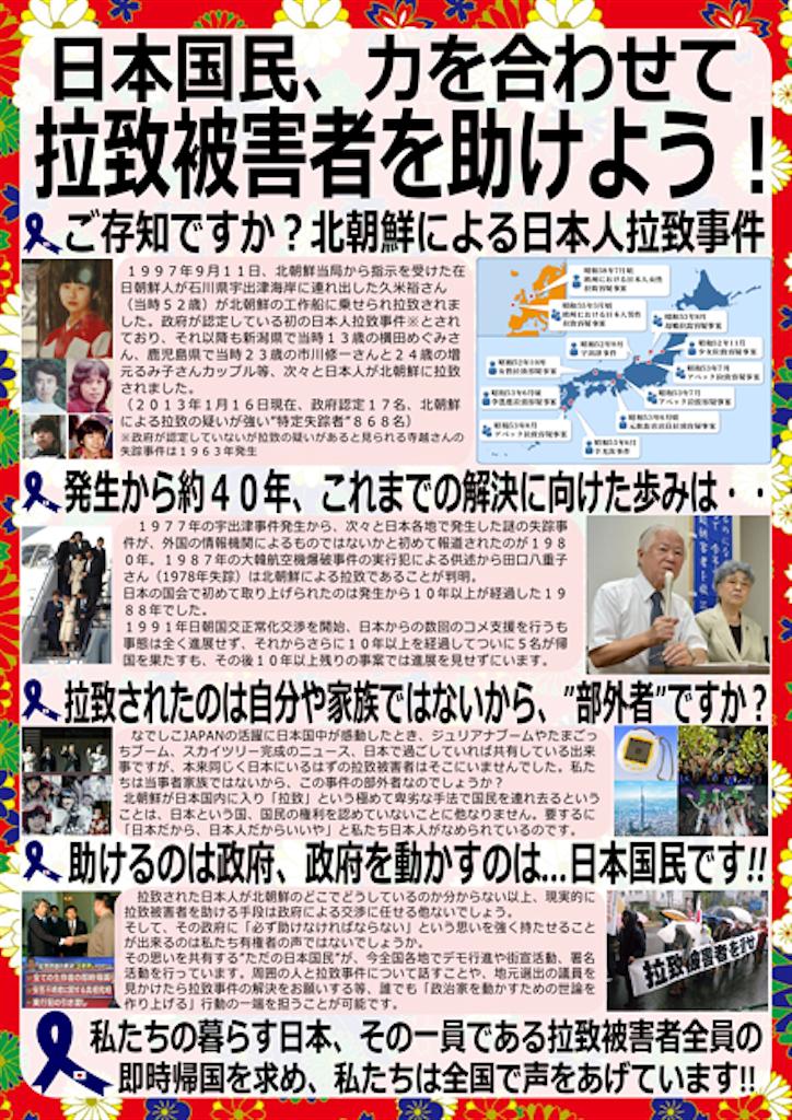 f:id:aikokuken-ryuji:20190812114347p:image
