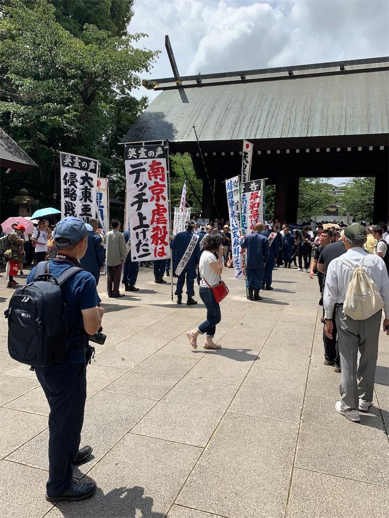 f:id:aikokuken-ryuji:20190825192401j:image