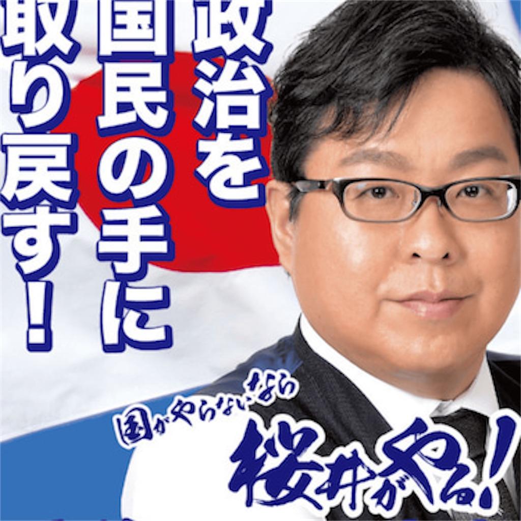 f:id:aikokuken-ryuji:20190828061137j:image