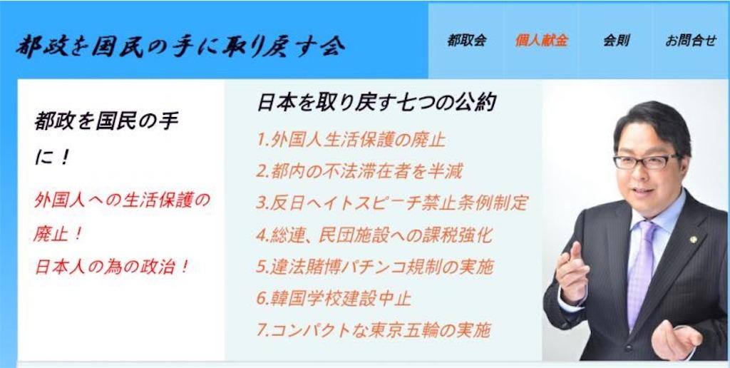 f:id:aikokuken-ryuji:20190828061139j:image