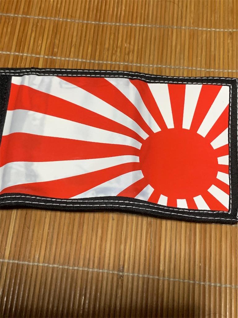 f:id:aikokuken-ryuji:20190828065634j:image