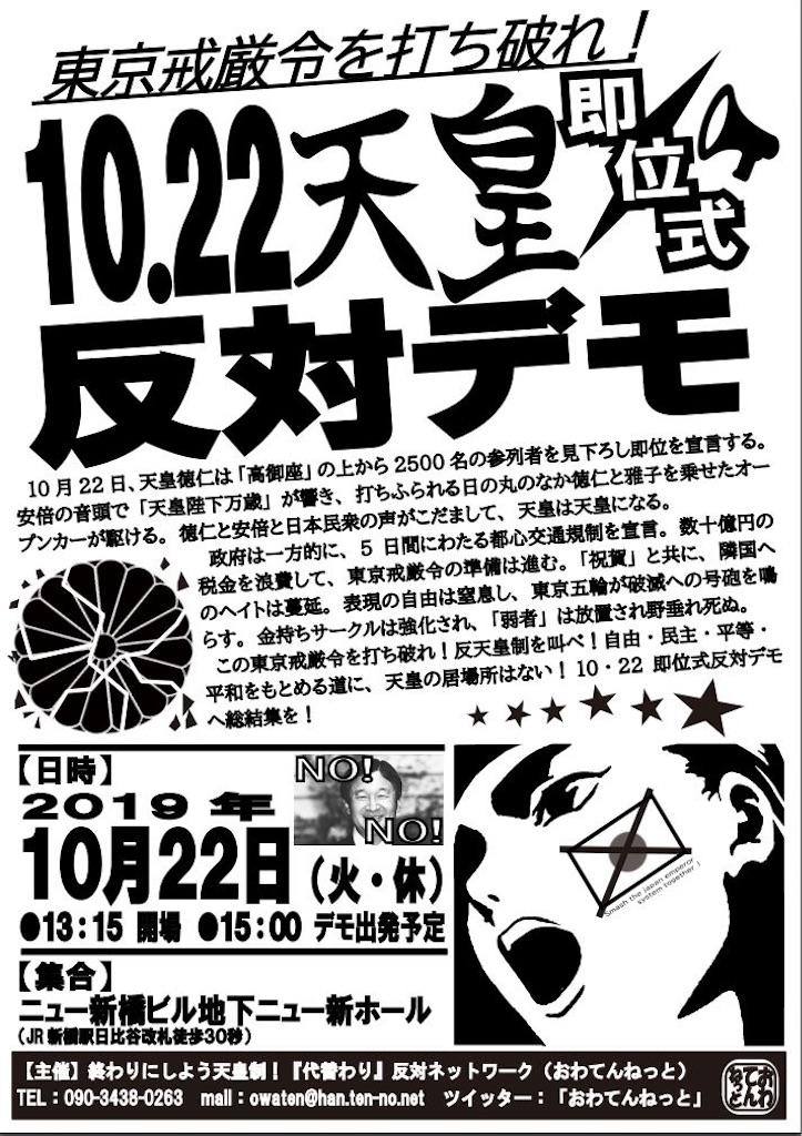 f:id:aikokuken-ryuji:20191027140305j:image