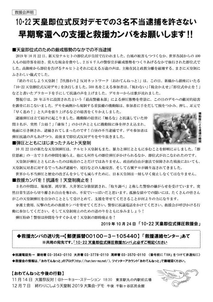 f:id:aikokuken-ryuji:20191027140318j:image