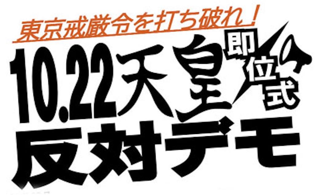f:id:aikokuken-ryuji:20191027140323j:image