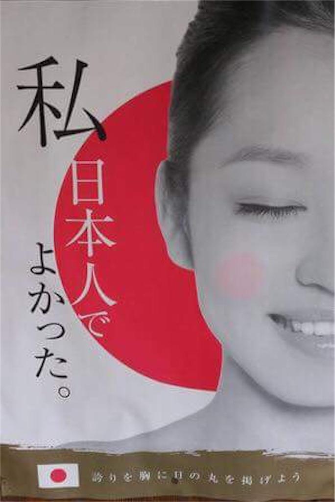 f:id:aikokuken-ryuji:20191027144353j:image