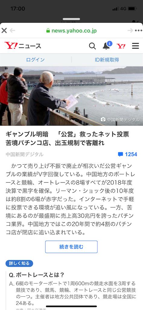 f:id:aikokuken-ryuji:20191228170020p:image