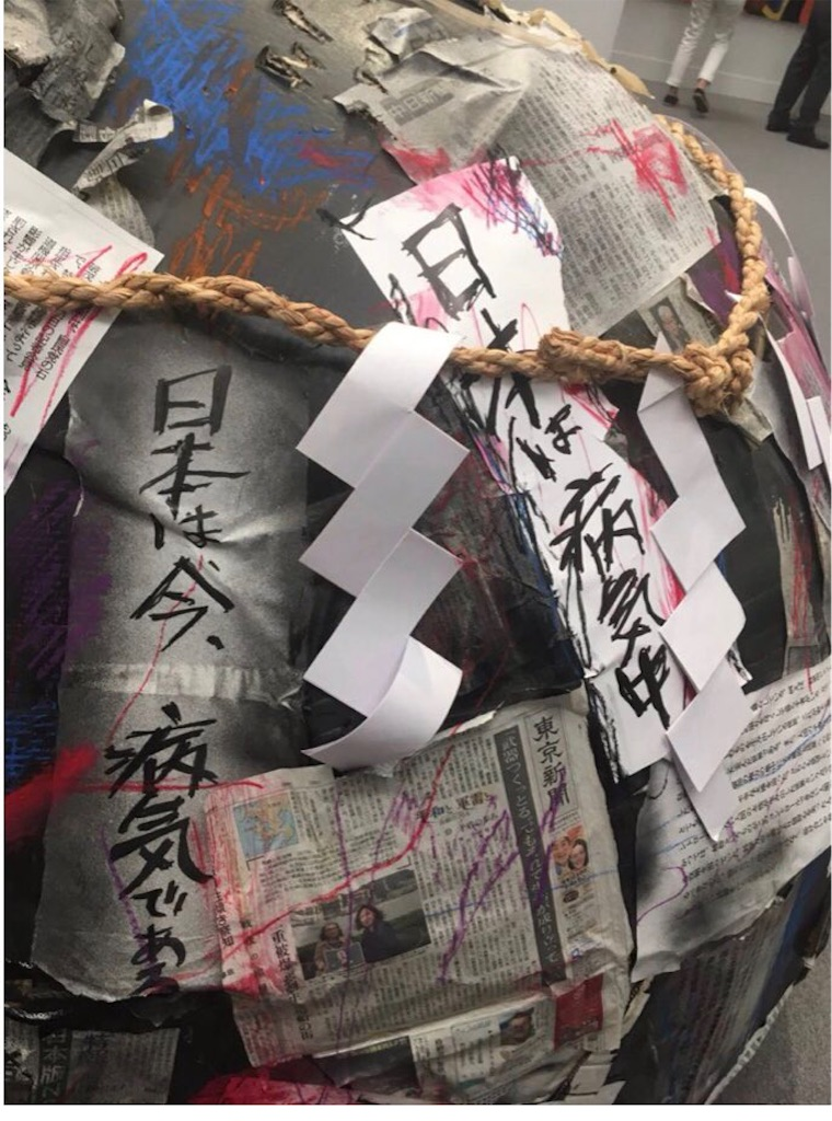 f:id:aikokuken-ryuji:20191228171722j:image