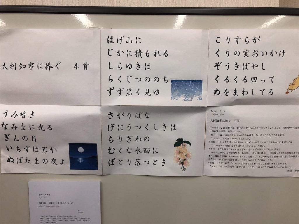 f:id:aikokuken-ryuji:20191228171745j:image