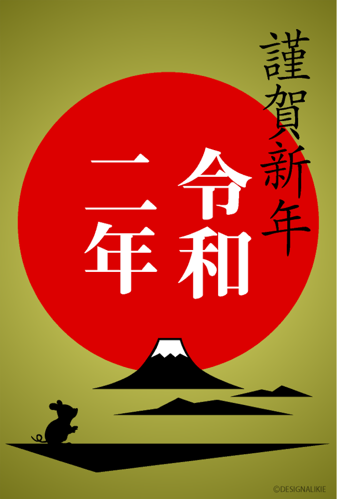 f:id:aikokuken-ryuji:20191229223601p:image
