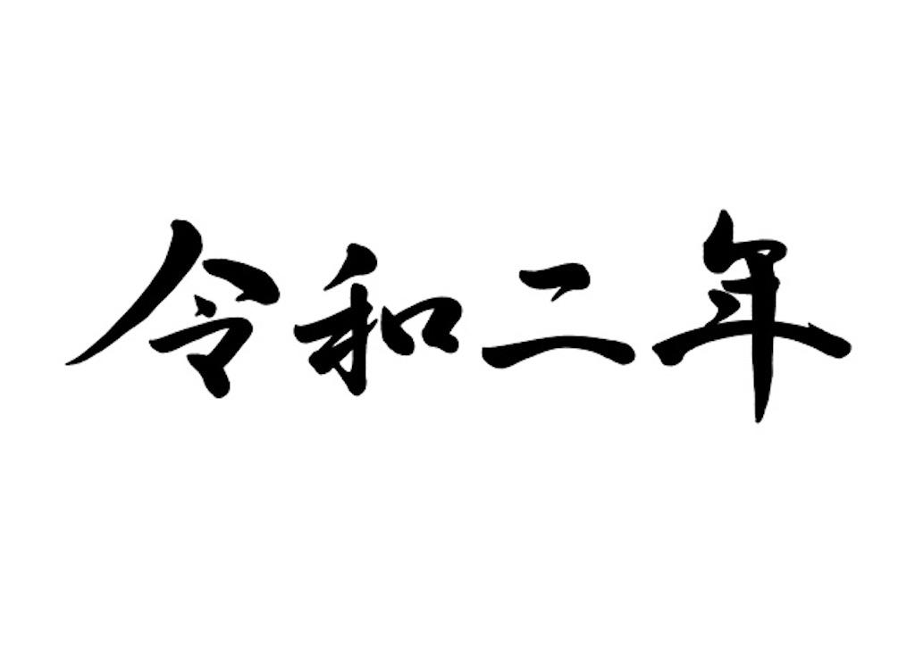 f:id:aikokuken-ryuji:20191229230615j:image