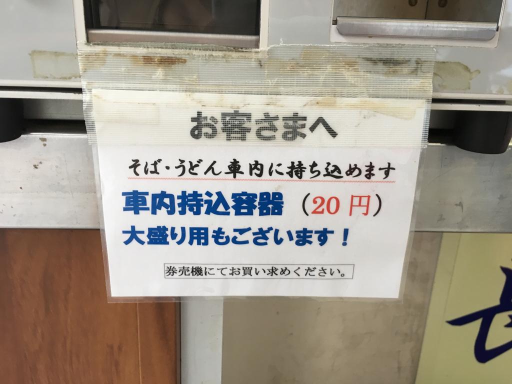 長野駅そば
