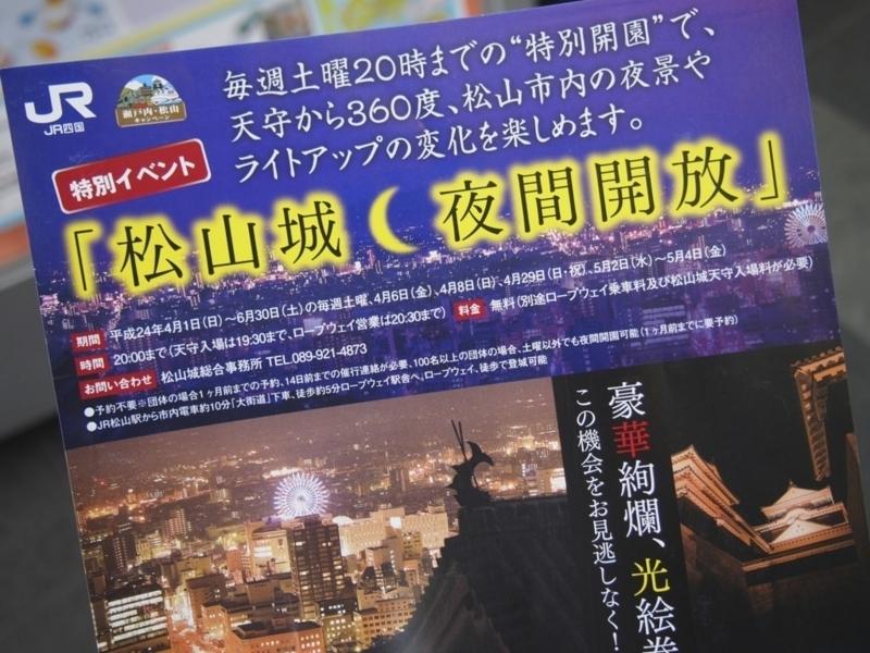 松山城夜間開放