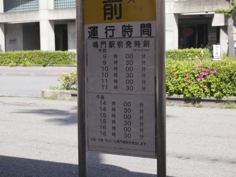 鳴門駅時刻表