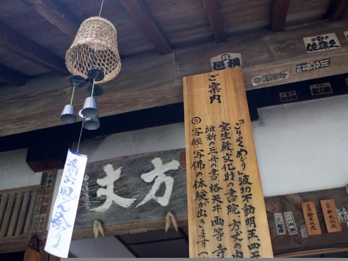 油山寺風鈴祭り