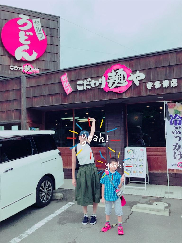 f:id:aikotobawa2525:20170828231928j:image