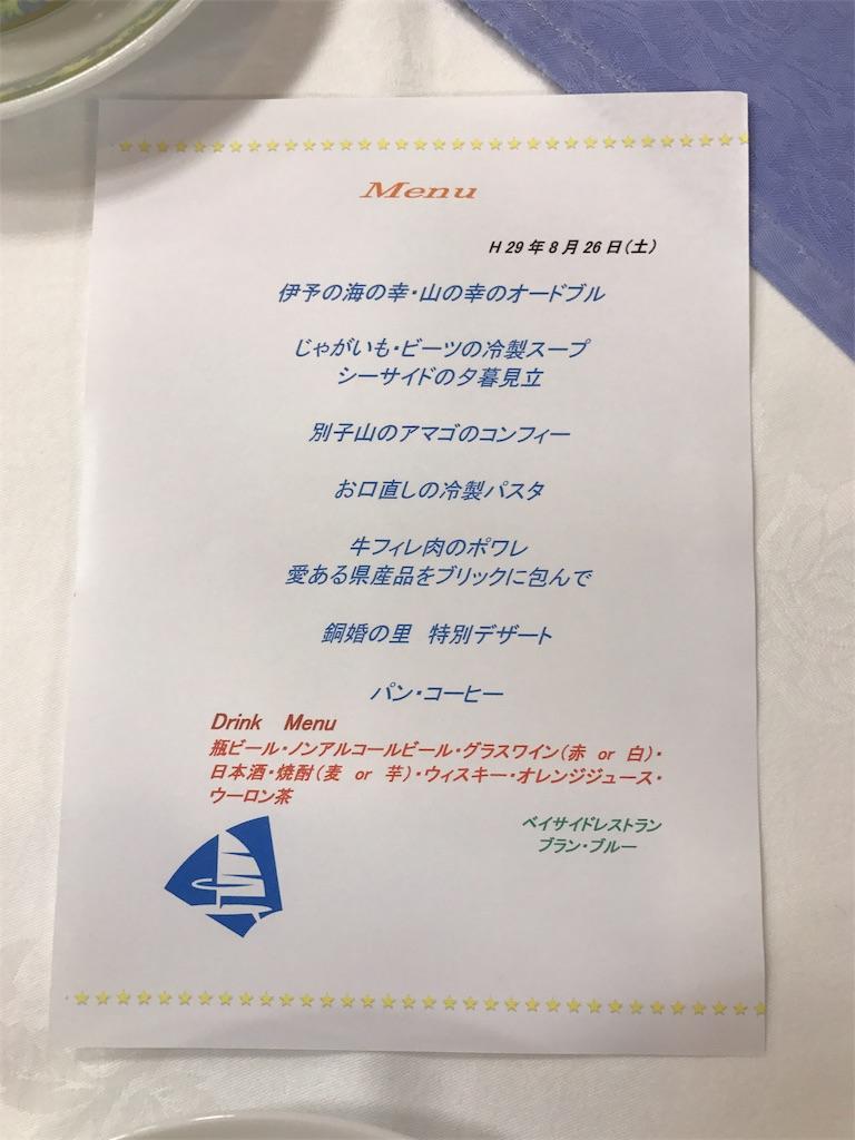 f:id:aikotobawa2525:20170828233343j:image
