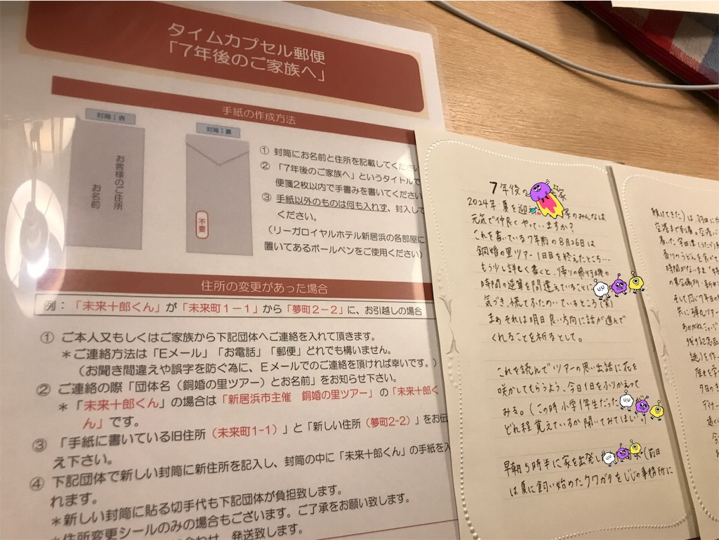 f:id:aikotobawa2525:20170828233905j:image