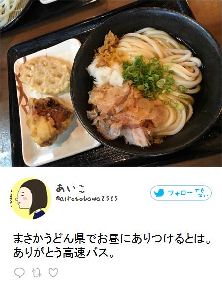 f:id:aikotobawa2525:20170829161047p:plain