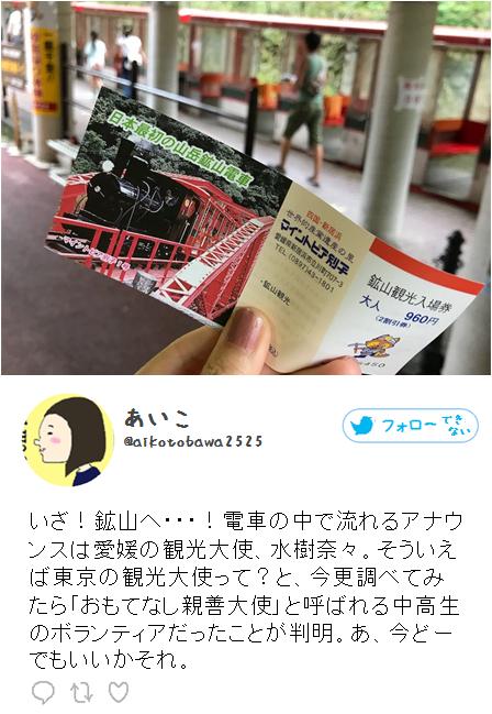 f:id:aikotobawa2525:20170829164438p:plain