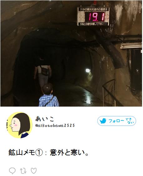 f:id:aikotobawa2525:20170829165043p:plain