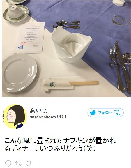 f:id:aikotobawa2525:20170829172023p:plain