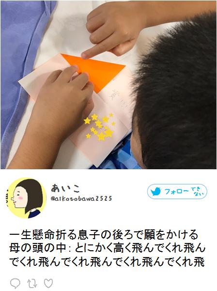 f:id:aikotobawa2525:20170829173401p:plain