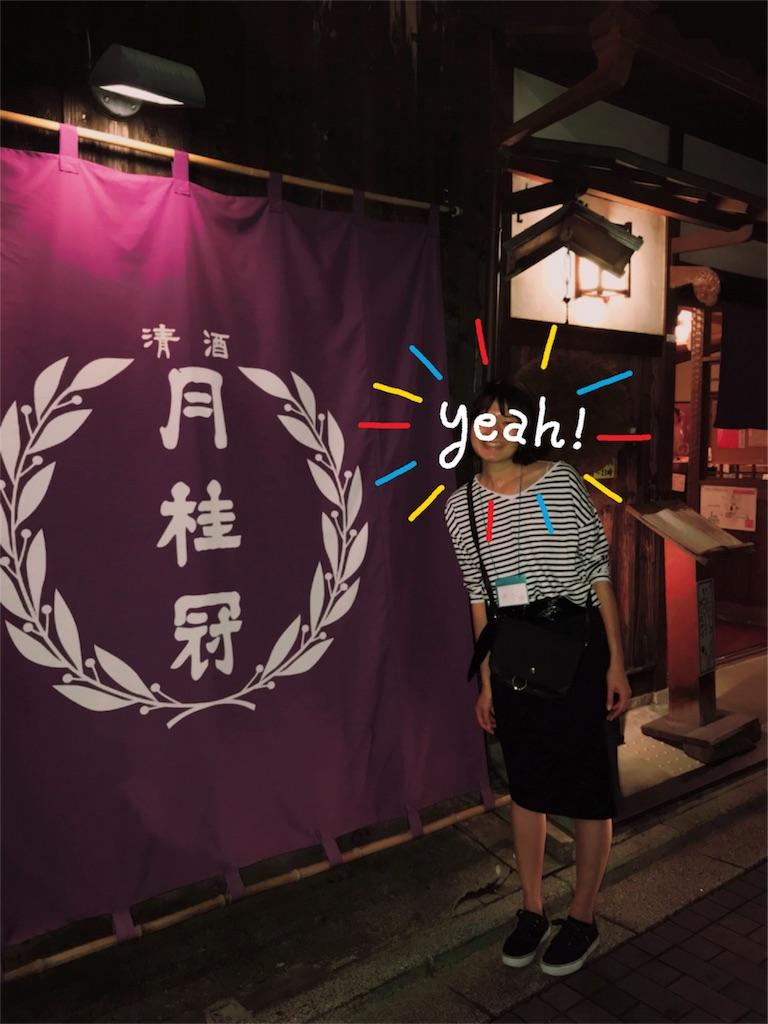 f:id:aikotobawa2525:20171020165426j:image