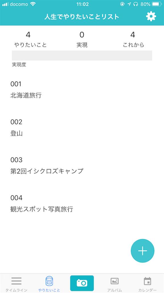 f:id:aikou20:20190105110244p:image