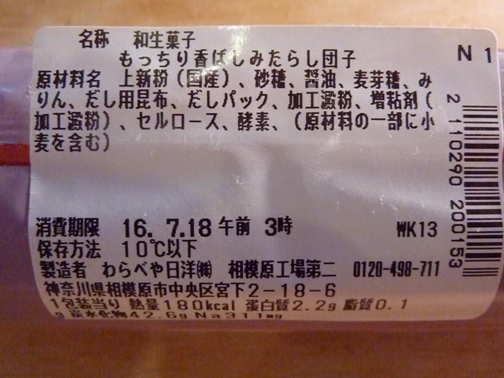 f:id:aikowakakusa16:20160719163103j:plain