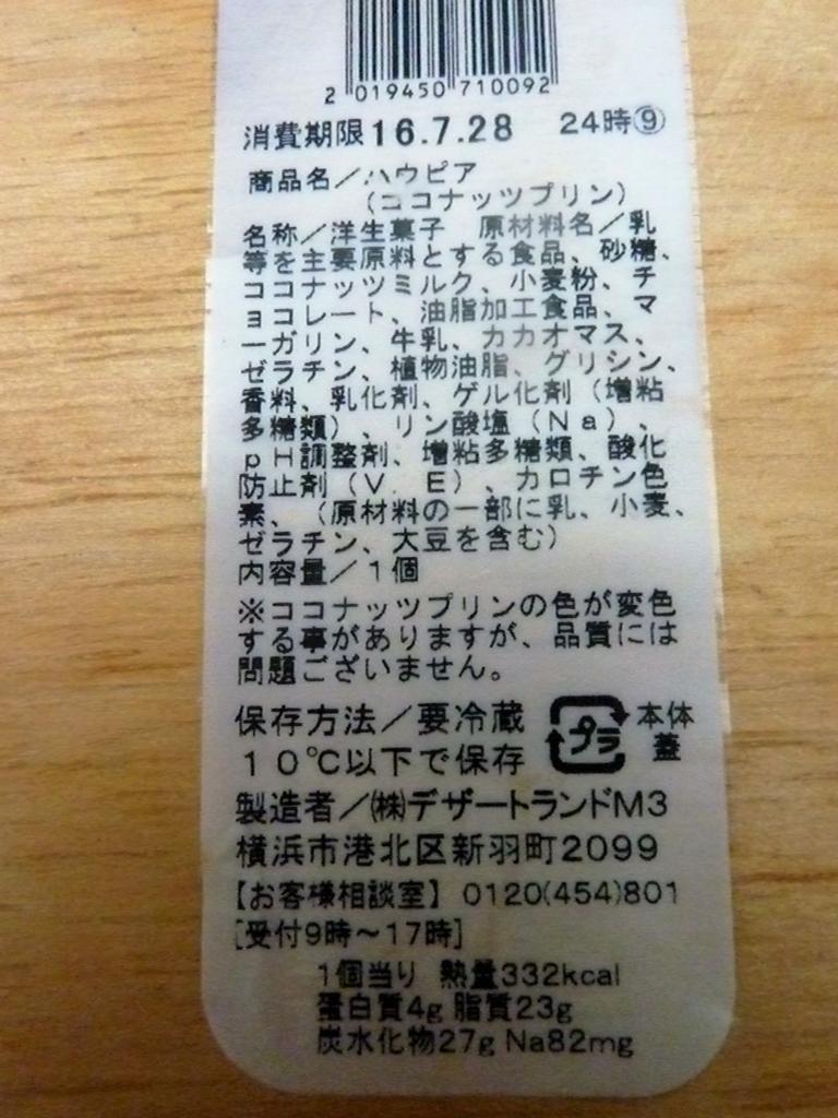f:id:aikowakakusa16:20160727152708j:plain