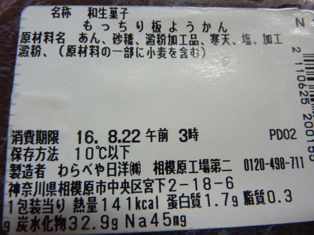 f:id:aikowakakusa16:20160821163649j:plain