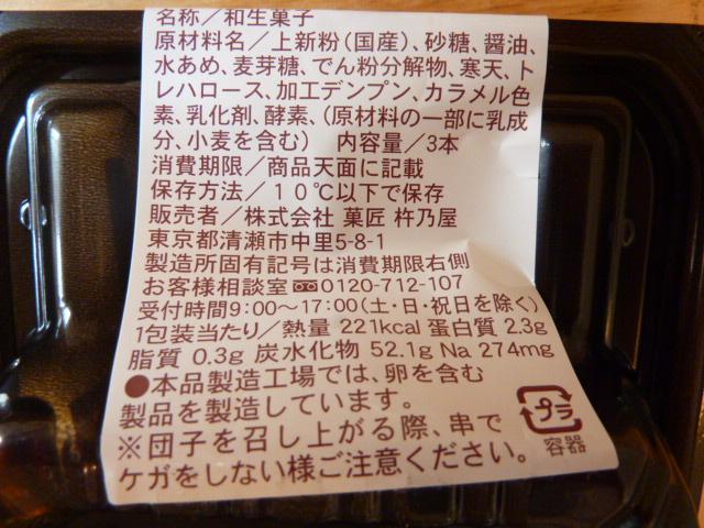 f:id:aikowakakusa16:20160925190950j:plain