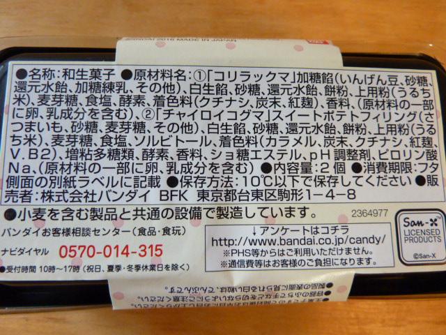 f:id:aikowakakusa16:20161001082551j:plain