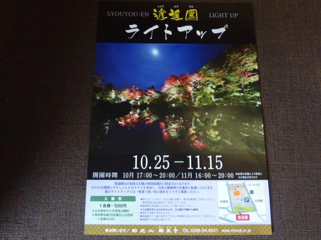 f:id:aikowakakusa16:20161110194310j:plain