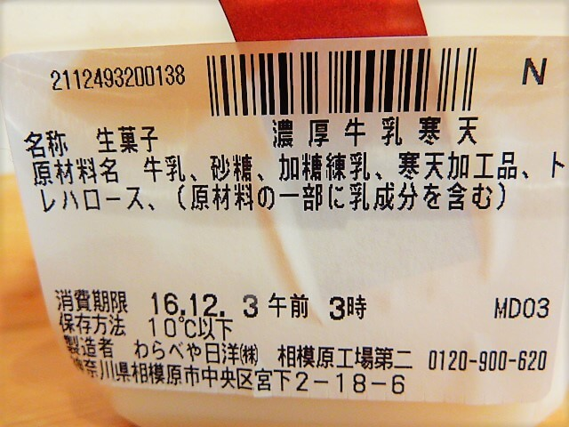 f:id:aikowakakusa16:20161205084420j:plain