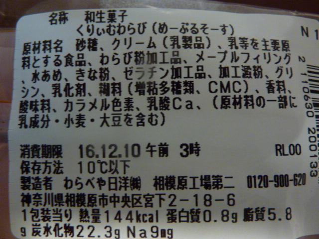 f:id:aikowakakusa16:20161208202315j:plain