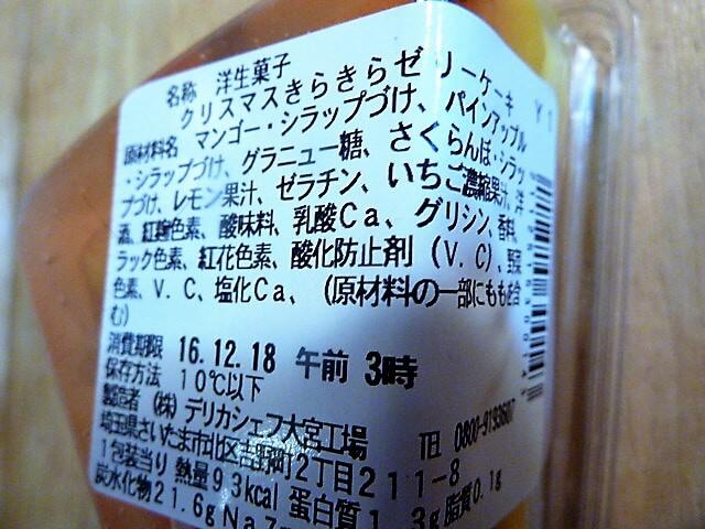 f:id:aikowakakusa16:20161217134709j:plain