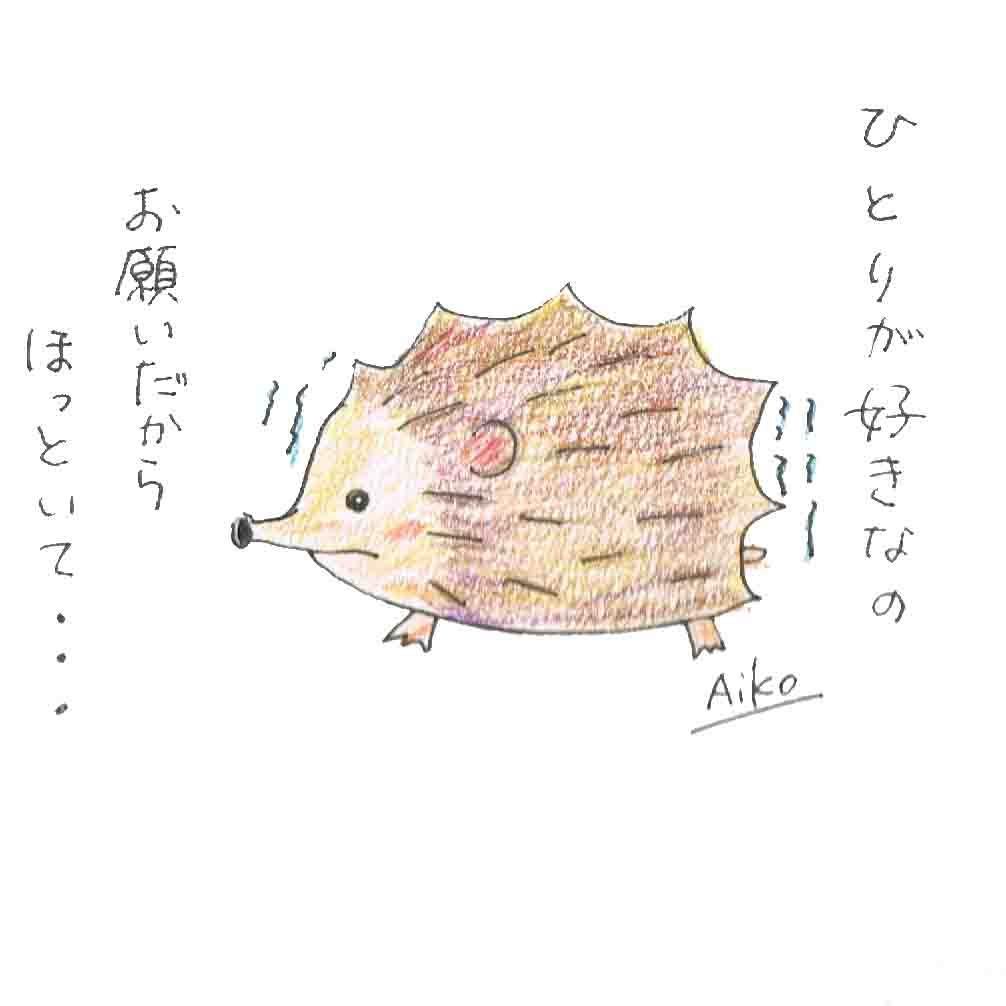 f:id:aikowakakusa16:20170214181915j:plain