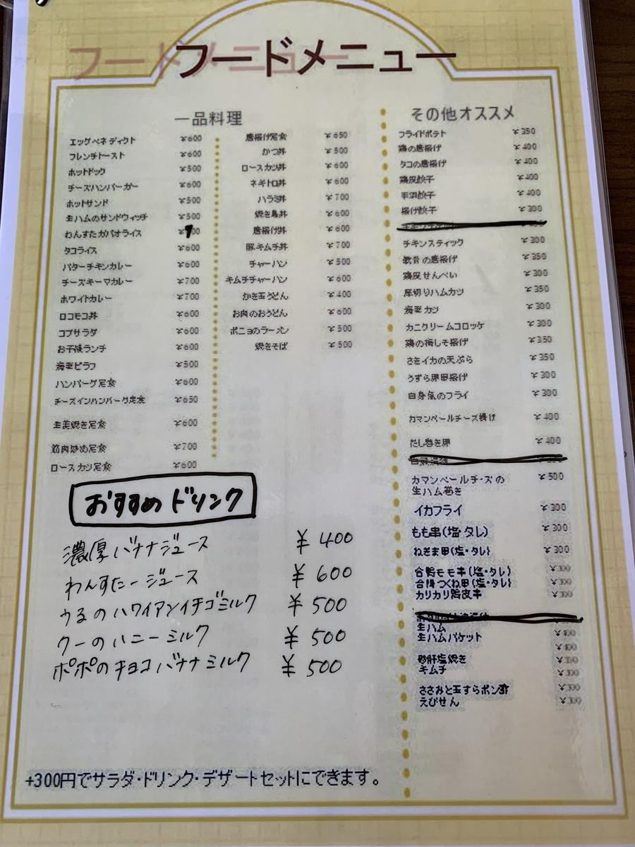 f:id:aikowakakusa16:20210101190251j:plain