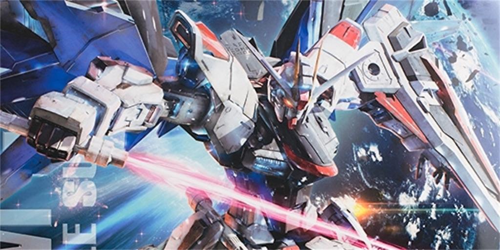 f:id:aile-strike-gundam-gat-x105:20170409171623j:image