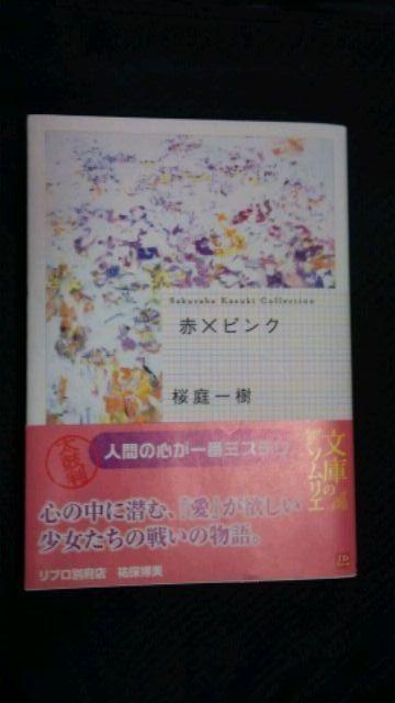 f:id:aile_strike:20101002183207j:image