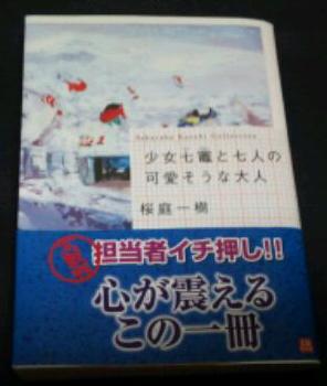 f:id:aile_strike:20110111100300j:image